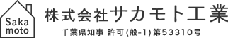 見積無料!外壁塗装・防水工事は松戸市の(株)サカモト工業